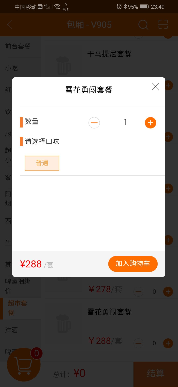 Screenshot_20191225_234953_com.w82794930_.opn_.jpg