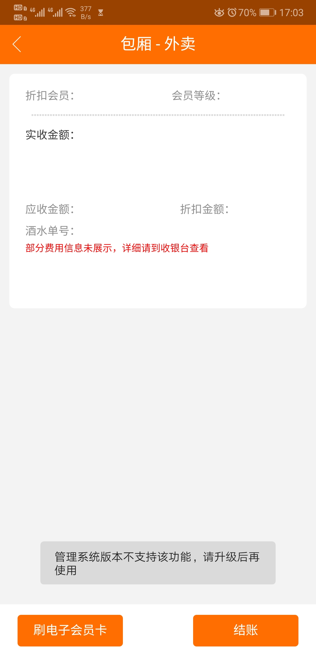 Screenshot_20191227_170305_com.w82794930_.opn_.jpg